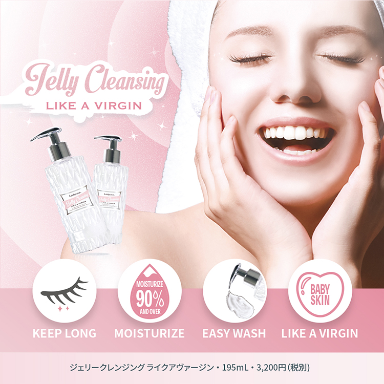 美容液クレンジング「JELLY CLEANSING LIKE A VIRGIN」